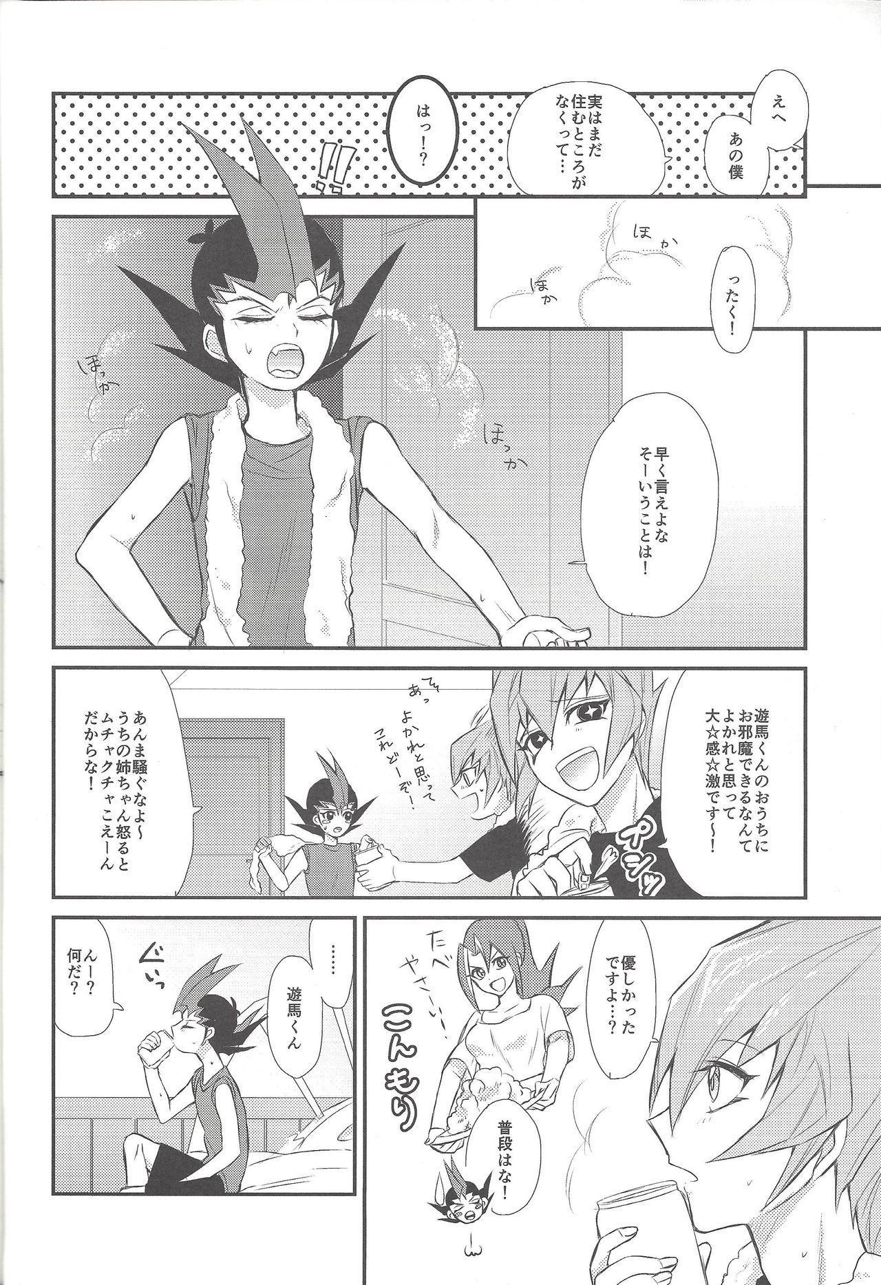 Aitsu wa okashī 4