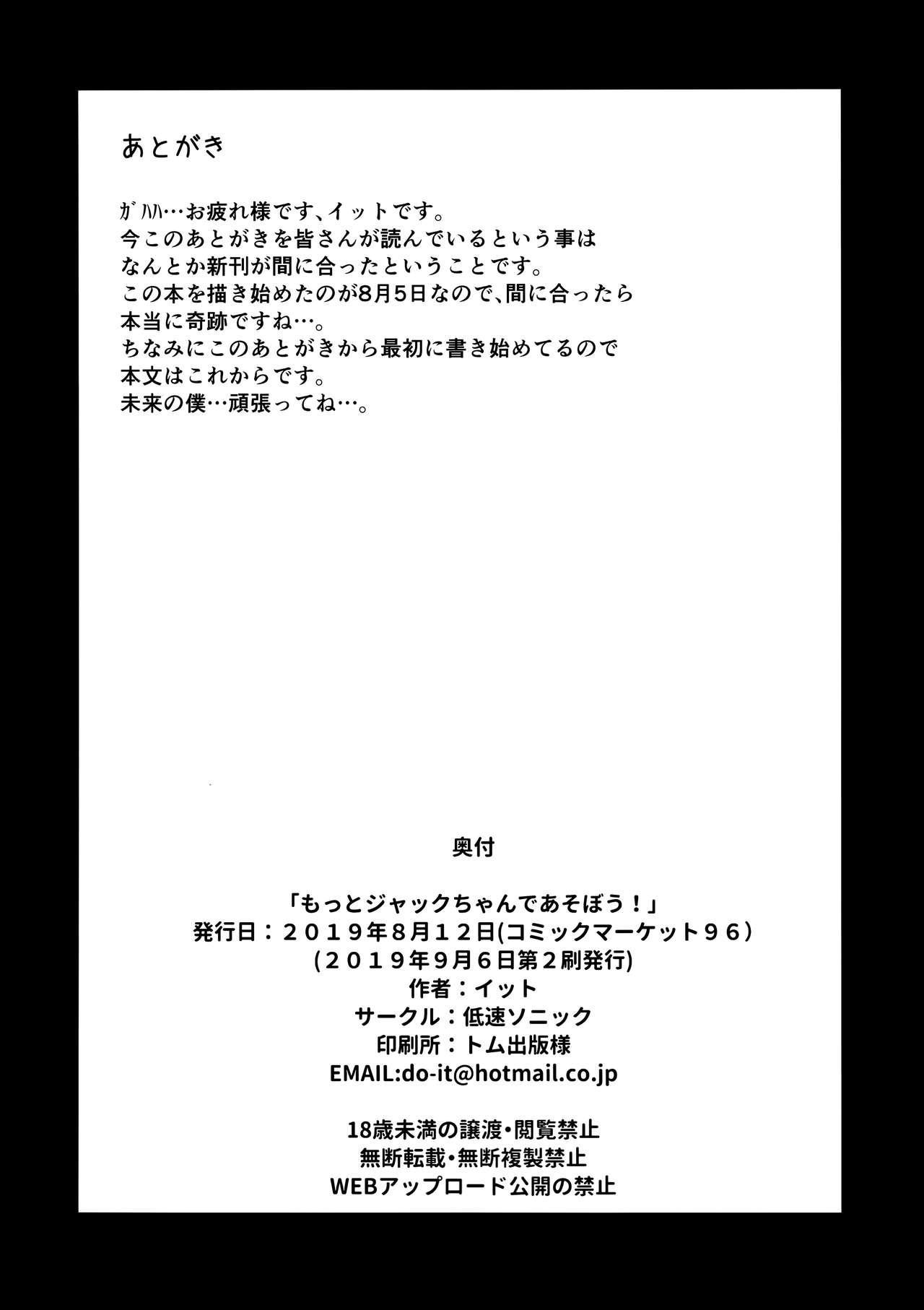 Motto Jack-chan de Asobou! 16