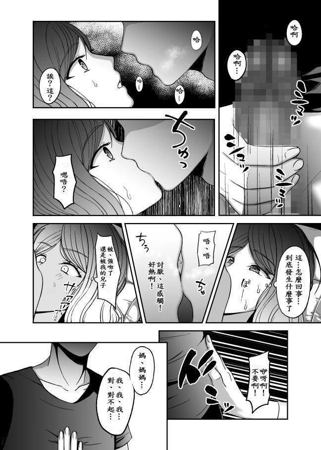 Okaa-san, Mou Ichido Ninshin Shite. 2