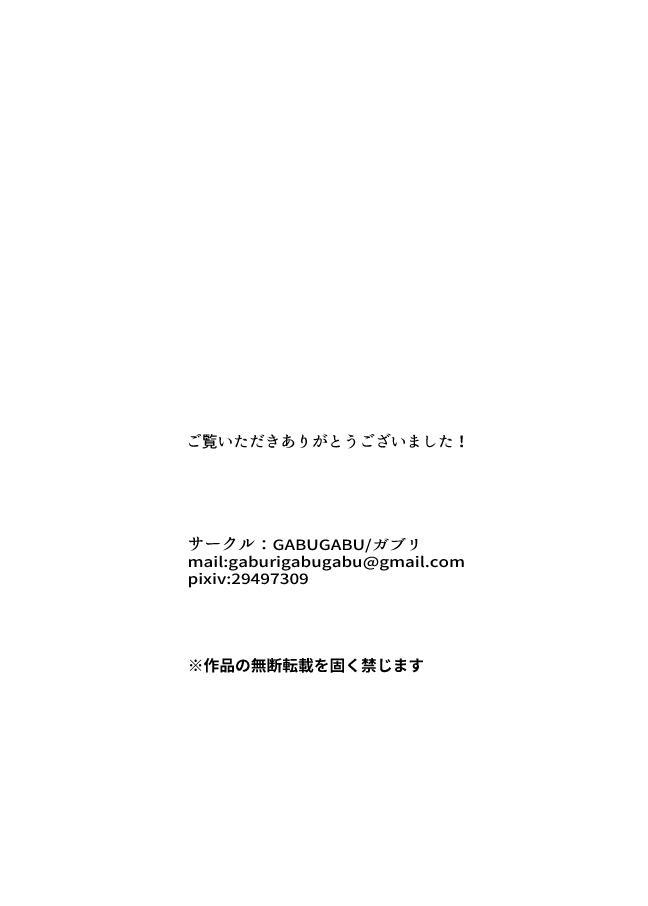 Okaa-san, Mou Ichido Ninshin Shite. 36