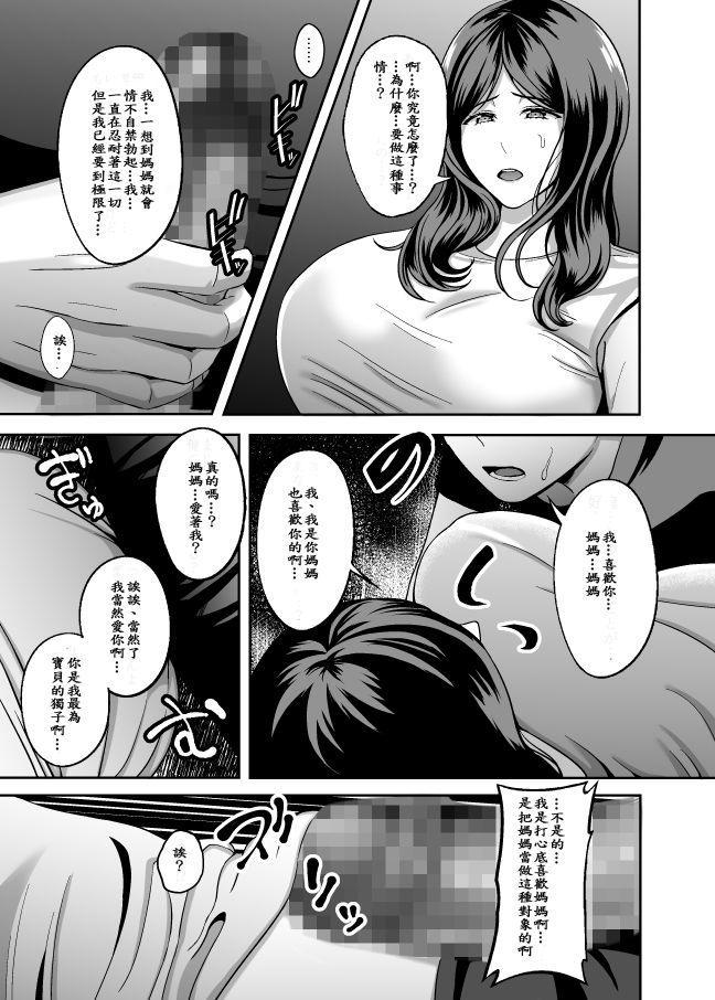 Okaa-san, Mou Ichido Ninshin Shite. 3