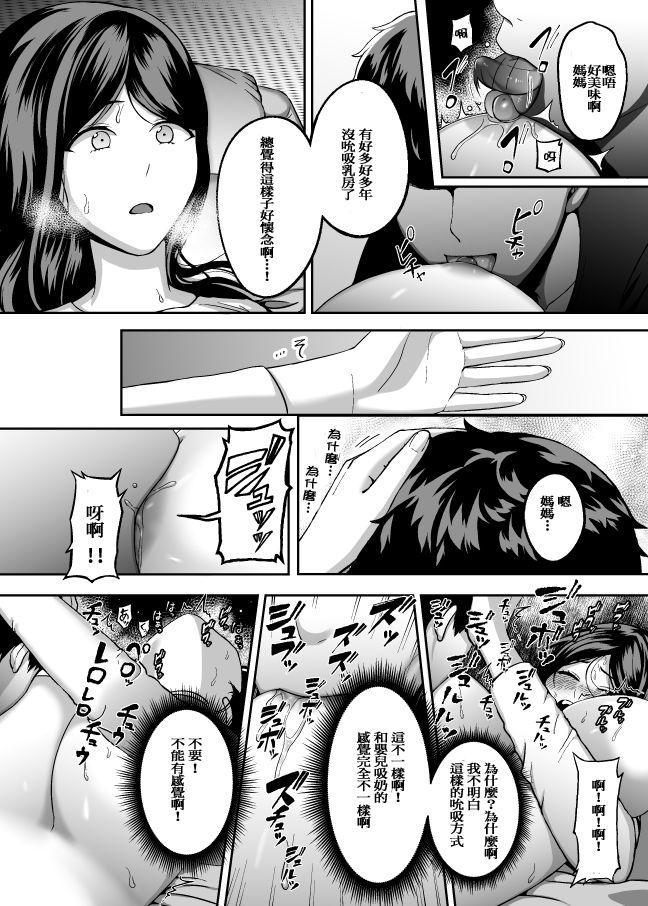 Okaa-san, Mou Ichido Ninshin Shite. 6
