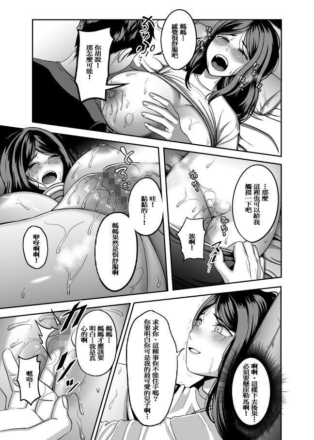 Okaa-san, Mou Ichido Ninshin Shite. 7