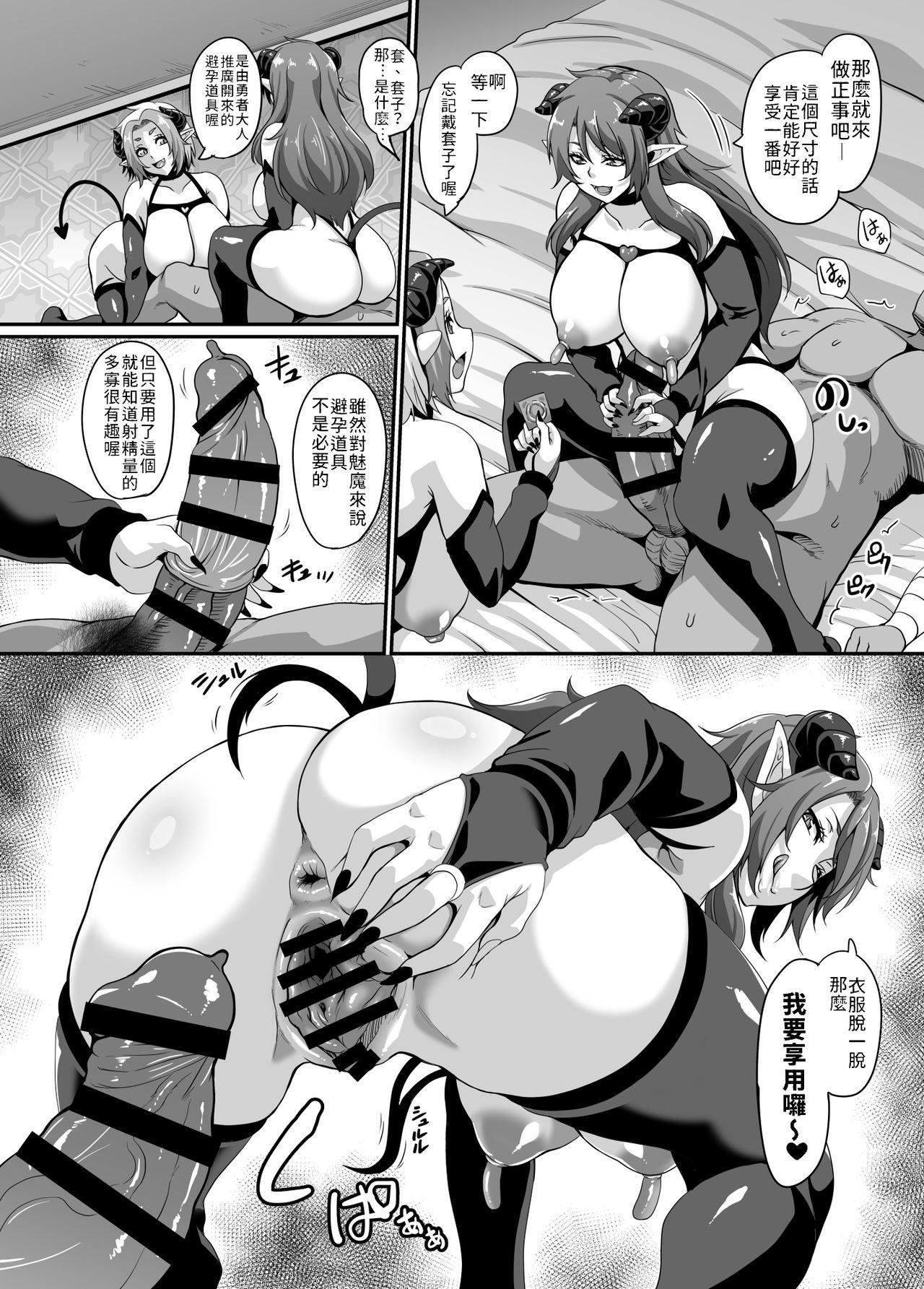 Succubus Shoukan   召唤魅魔 17
