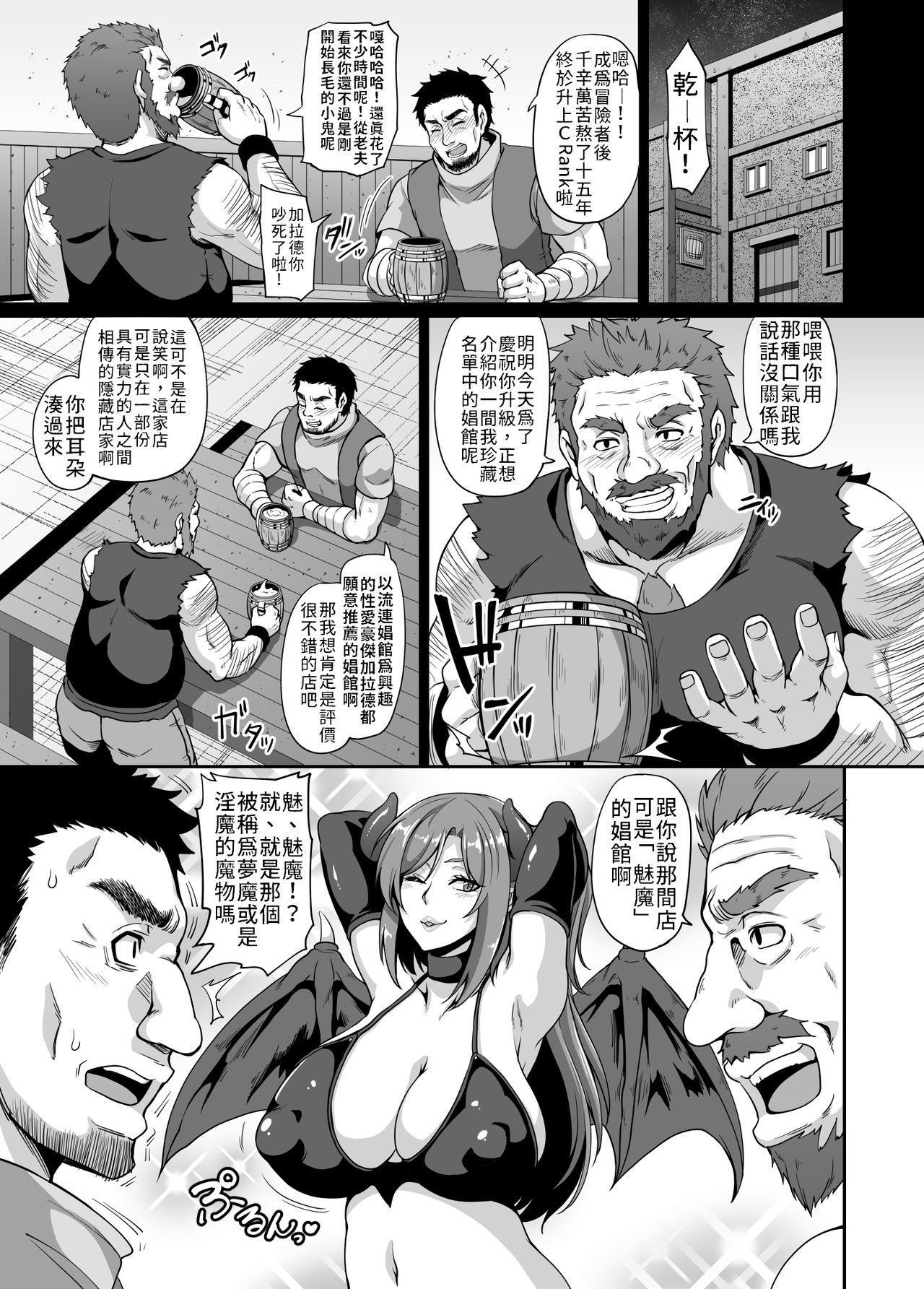 Succubus Shoukan   召唤魅魔 2