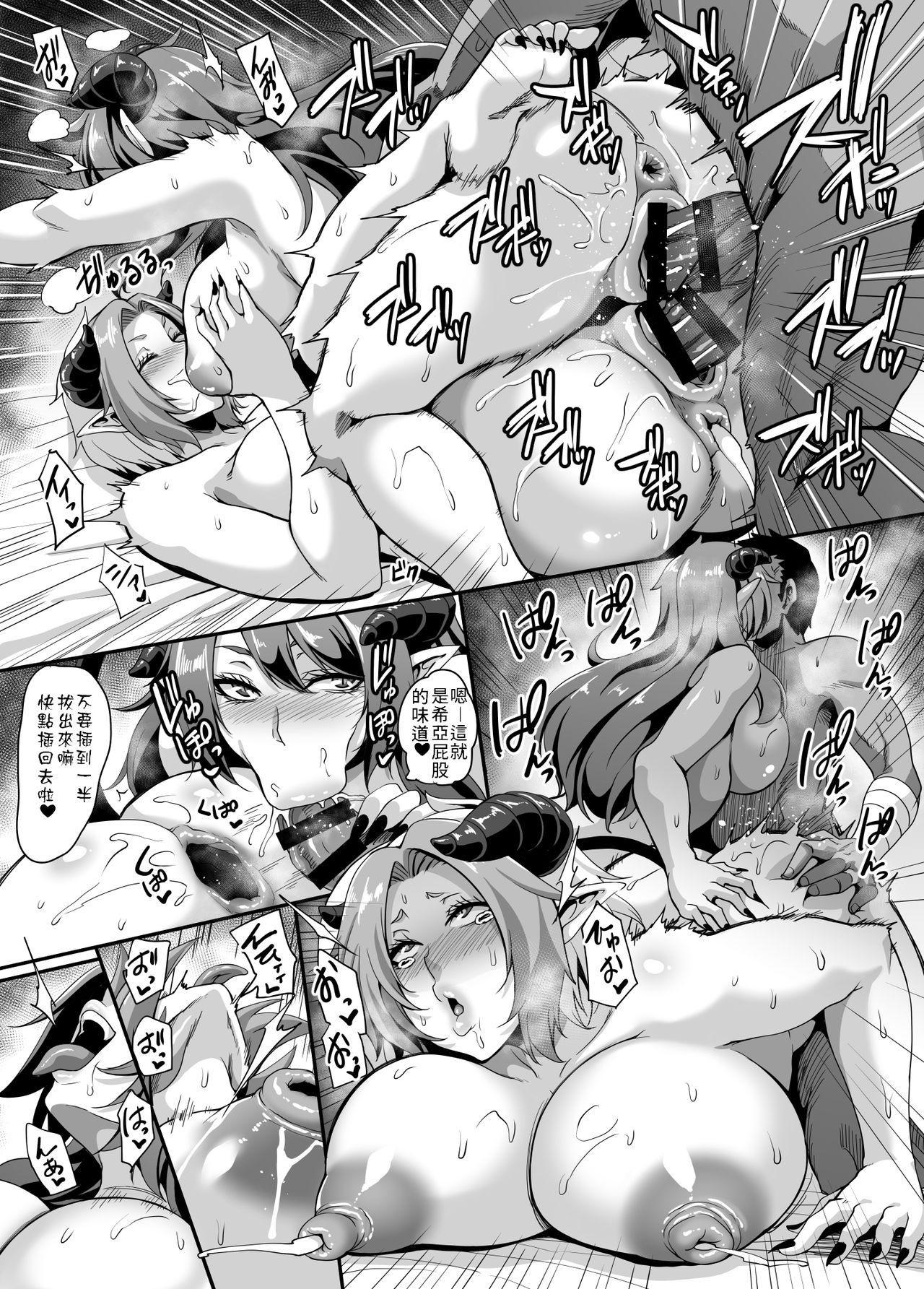 Succubus Shoukan   召唤魅魔 32