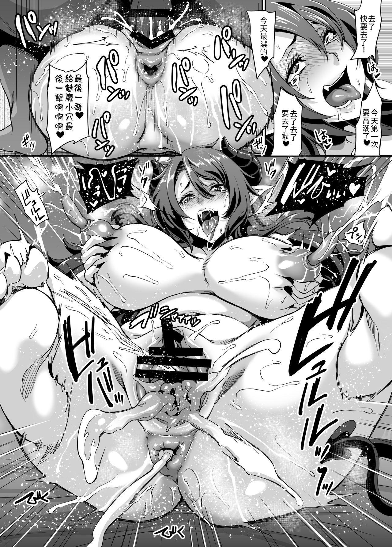 Succubus Shoukan   召唤魅魔 33