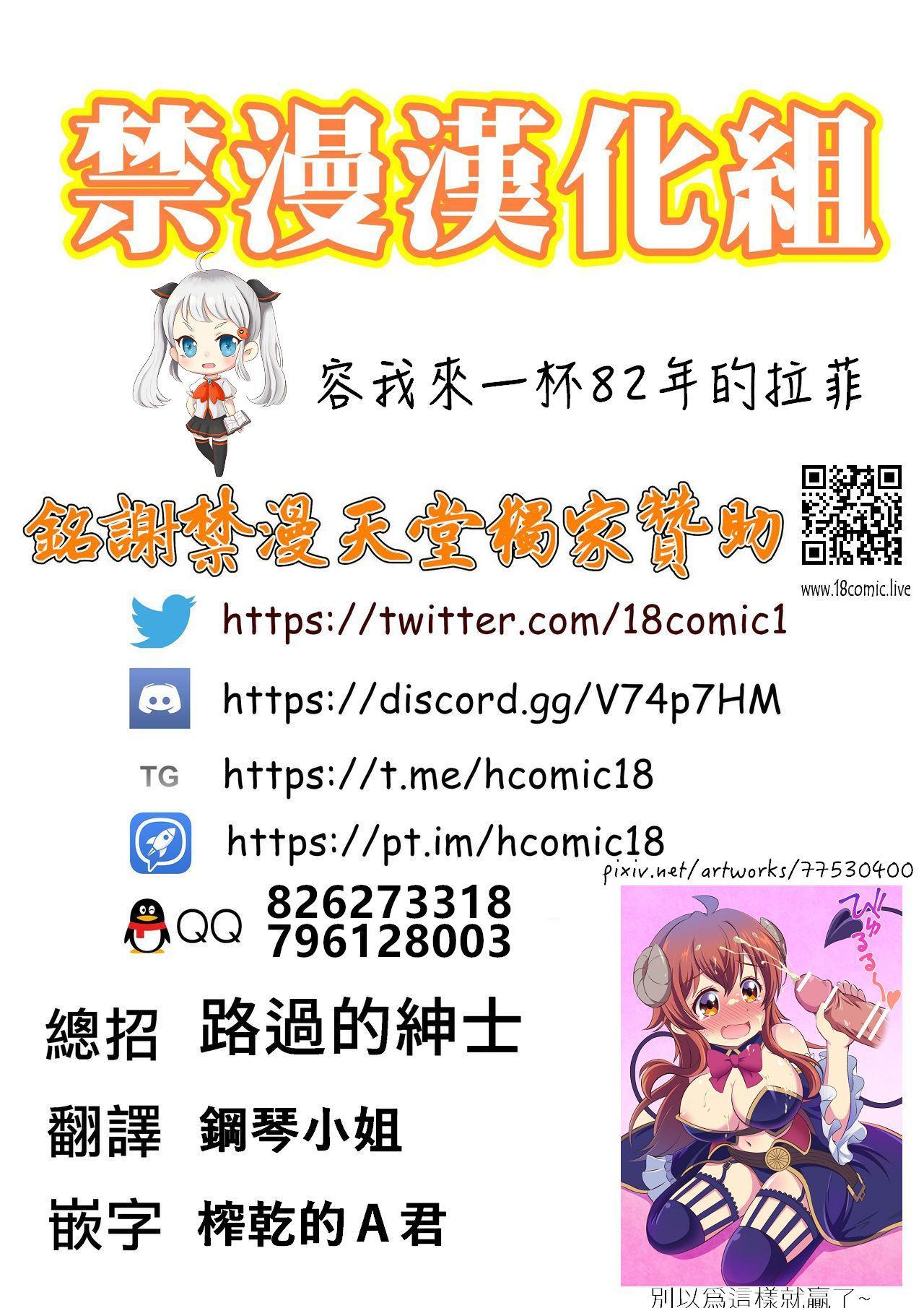 Succubus Shoukan   召唤魅魔 38