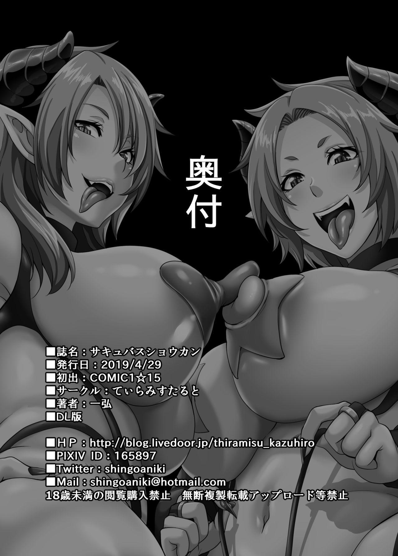 Succubus Shoukan   召唤魅魔 39