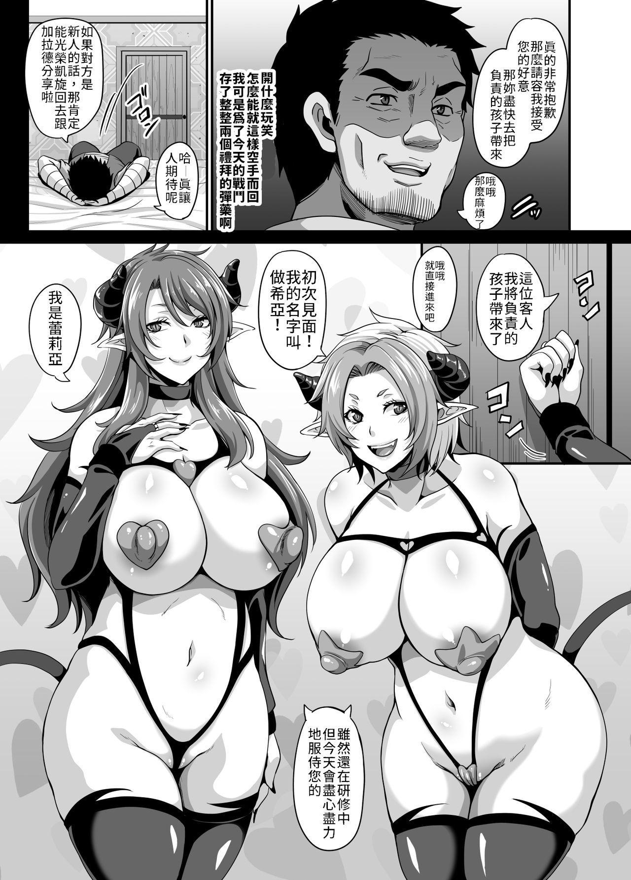 Succubus Shoukan   召唤魅魔 8