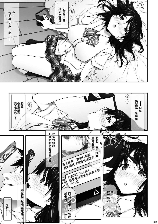 [IRODORI (SOYOSOYO)] Netorare no Toriko -Kasumi no Kimochi- | 牛头人的俘虏-霞晕的心情- [Chinese] [寂月汉化组X脸肿汉化组] [Digital] 18
