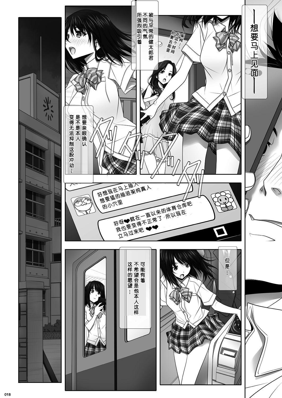 [IRODORI (SOYOSOYO)] Netorare no Toriko -Kasumi no Kimochi- | 牛头人的俘虏-霞晕的心情- [Chinese] [寂月汉化组X脸肿汉化组] [Digital] 19
