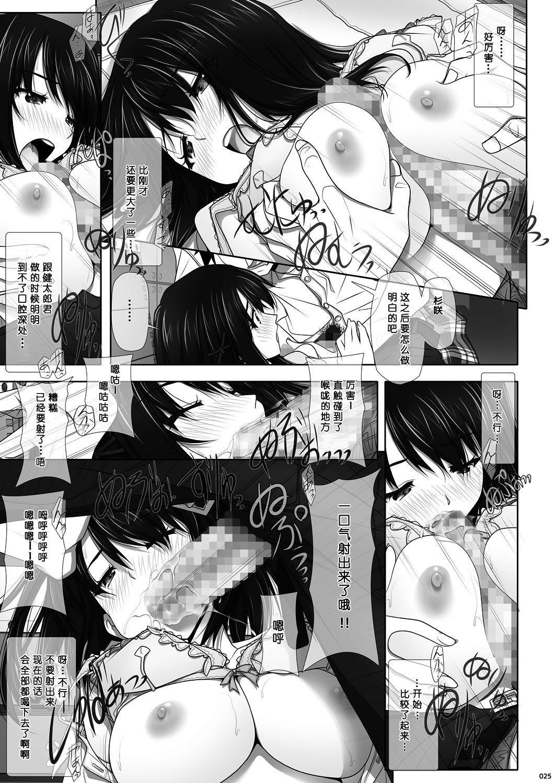 [IRODORI (SOYOSOYO)] Netorare no Toriko -Kasumi no Kimochi- | 牛头人的俘虏-霞晕的心情- [Chinese] [寂月汉化组X脸肿汉化组] [Digital] 26