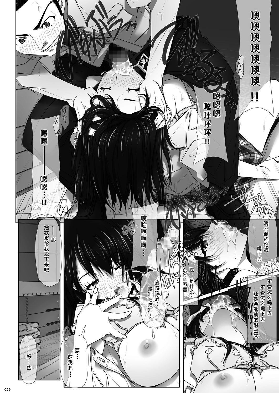 [IRODORI (SOYOSOYO)] Netorare no Toriko -Kasumi no Kimochi- | 牛头人的俘虏-霞晕的心情- [Chinese] [寂月汉化组X脸肿汉化组] [Digital] 27