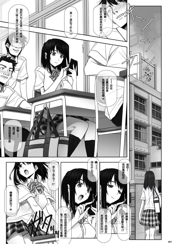 [IRODORI (SOYOSOYO)] Netorare no Toriko -Kasumi no Kimochi- | 牛头人的俘虏-霞晕的心情- [Chinese] [寂月汉化组X脸肿汉化组] [Digital] 2
