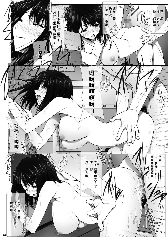 [IRODORI (SOYOSOYO)] Netorare no Toriko -Kasumi no Kimochi- | 牛头人的俘虏-霞晕的心情- [Chinese] [寂月汉化组X脸肿汉化组] [Digital] 31
