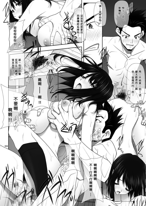 [IRODORI (SOYOSOYO)] Netorare no Toriko -Kasumi no Kimochi- | 牛头人的俘虏-霞晕的心情- [Chinese] [寂月汉化组X脸肿汉化组] [Digital] 33