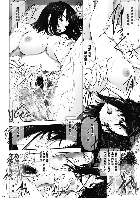 [IRODORI (SOYOSOYO)] Netorare no Toriko -Kasumi no Kimochi- | 牛头人的俘虏-霞晕的心情- [Chinese] [寂月汉化组X脸肿汉化组] [Digital] 35