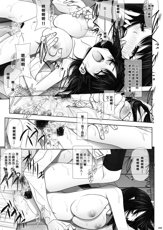 [IRODORI (SOYOSOYO)] Netorare no Toriko -Kasumi no Kimochi- | 牛头人的俘虏-霞晕的心情- [Chinese] [寂月汉化组X脸肿汉化组] [Digital] 36