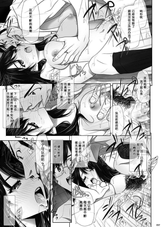 [IRODORI (SOYOSOYO)] Netorare no Toriko -Kasumi no Kimochi- | 牛头人的俘虏-霞晕的心情- [Chinese] [寂月汉化组X脸肿汉化组] [Digital] 38