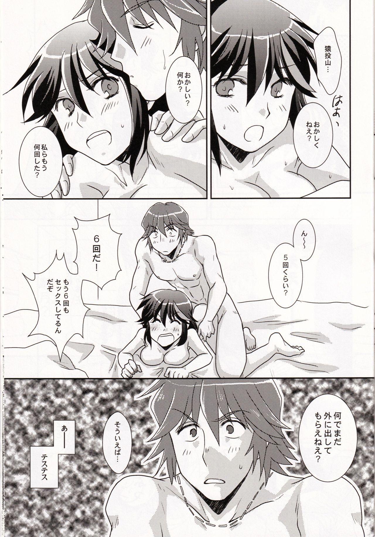 (SUPER26) [Ishin Denshin (Yuusa Riki)] Ore no Kanojo (Kari) ga Otokomae Sugite Mou Horeru shika Nai. (Kill la Kill) 22