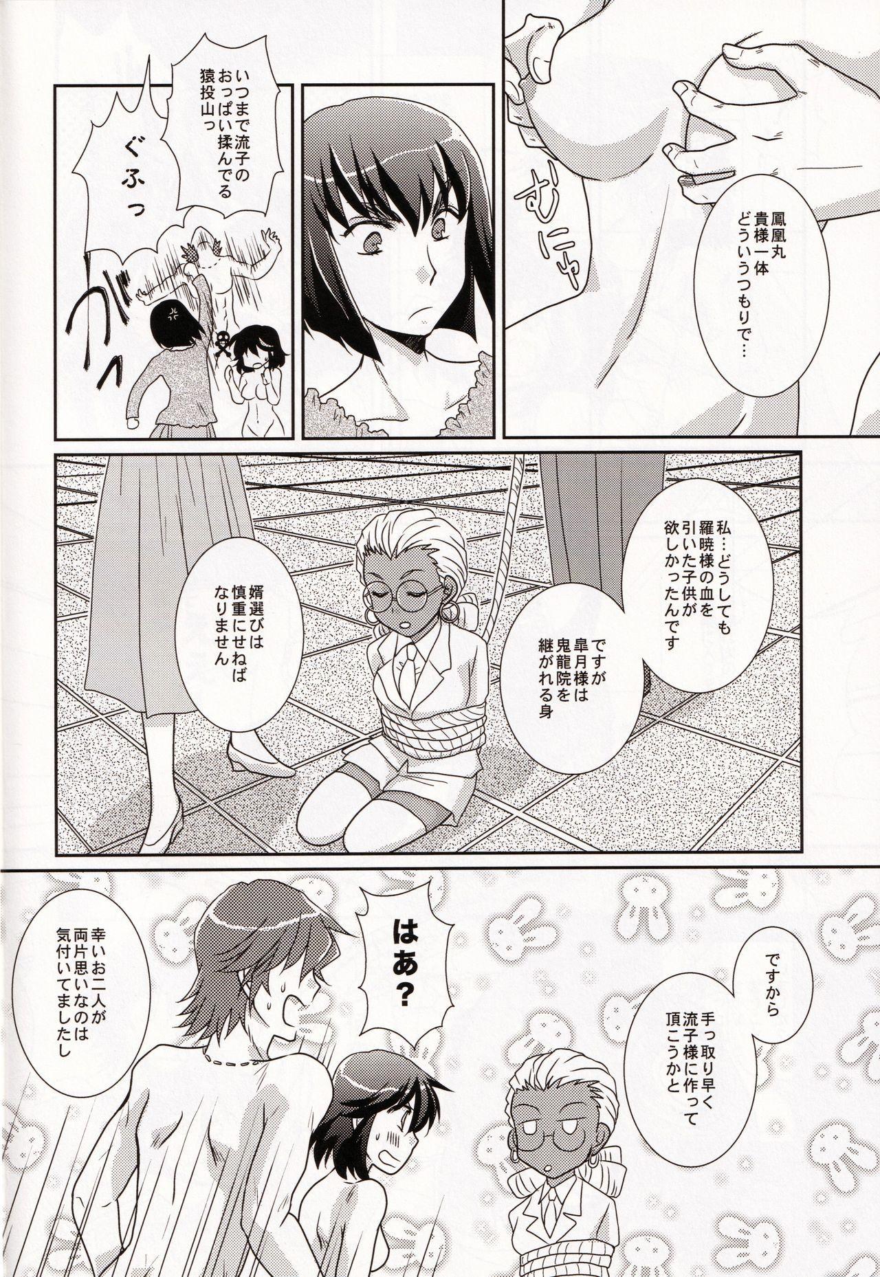 (SUPER26) [Ishin Denshin (Yuusa Riki)] Ore no Kanojo (Kari) ga Otokomae Sugite Mou Horeru shika Nai. (Kill la Kill) 25