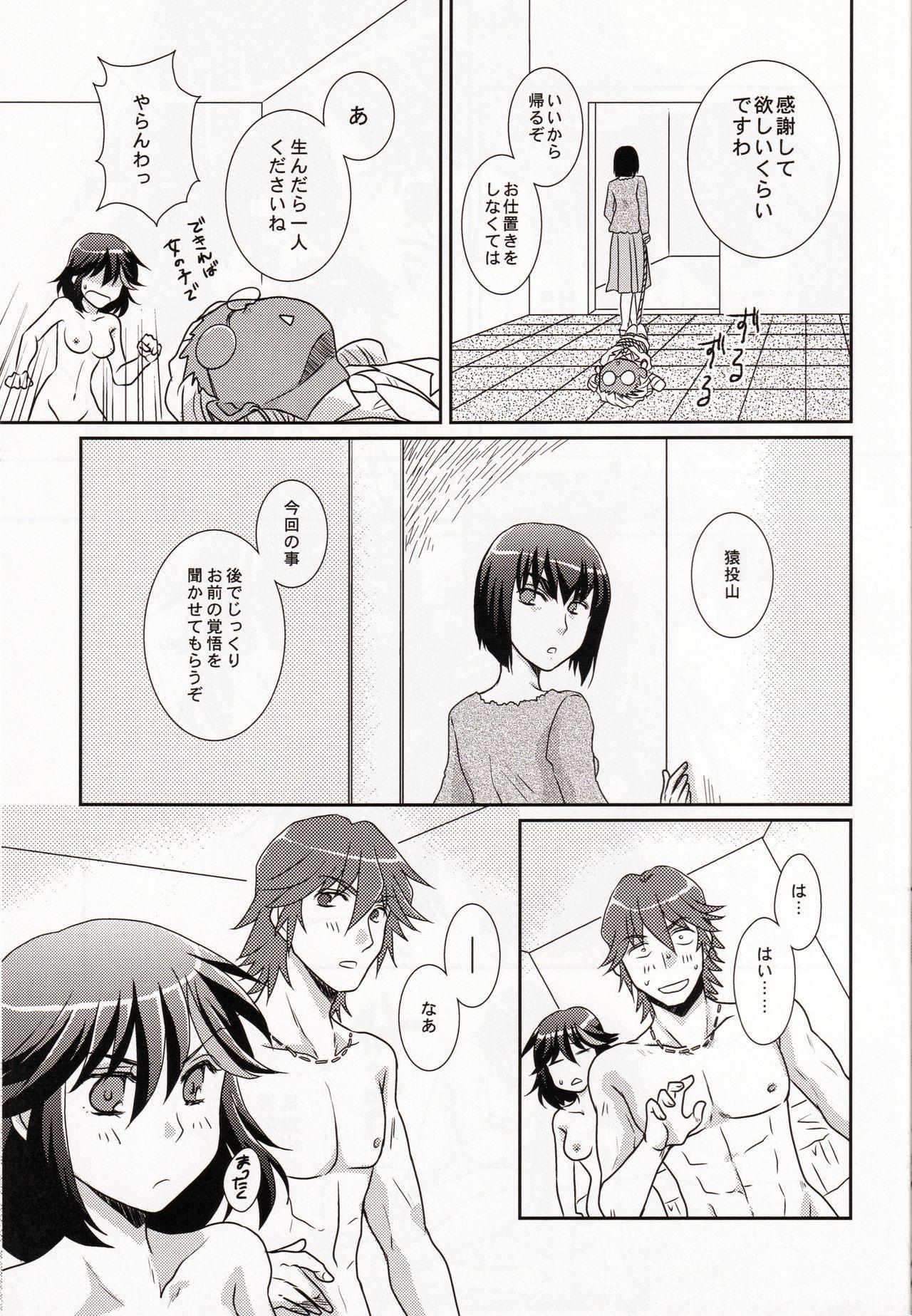 (SUPER26) [Ishin Denshin (Yuusa Riki)] Ore no Kanojo (Kari) ga Otokomae Sugite Mou Horeru shika Nai. (Kill la Kill) 26