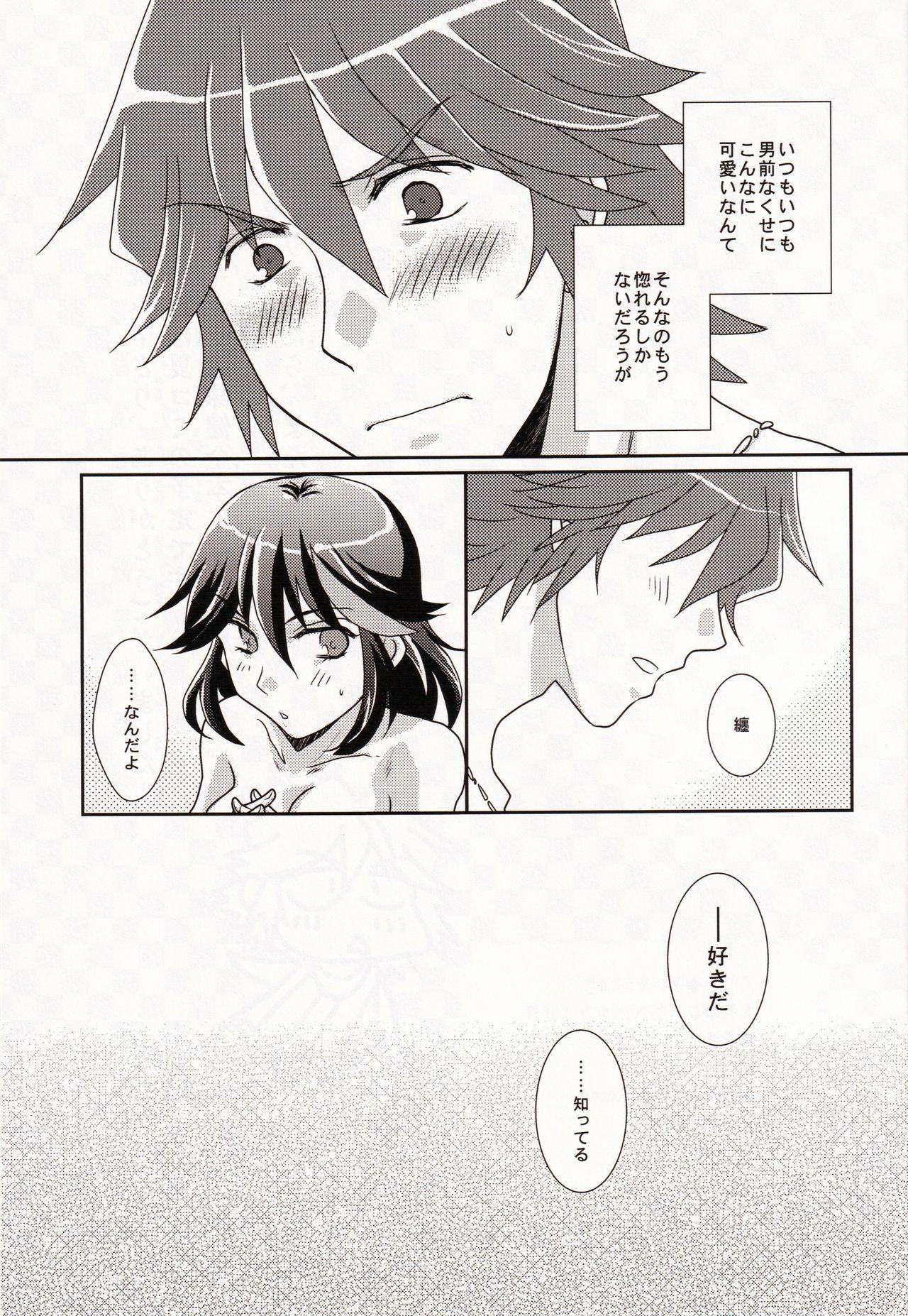 (SUPER26) [Ishin Denshin (Yuusa Riki)] Ore no Kanojo (Kari) ga Otokomae Sugite Mou Horeru shika Nai. (Kill la Kill) 28