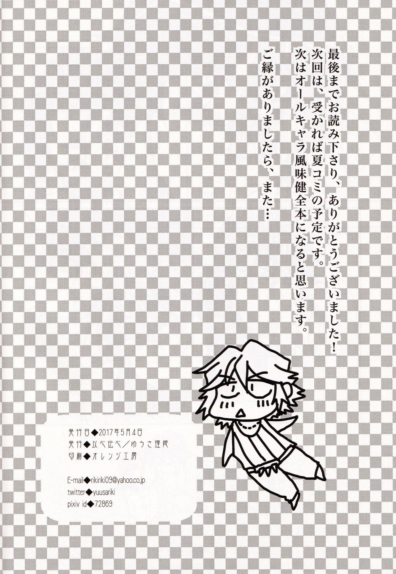 (SUPER26) [Ishin Denshin (Yuusa Riki)] Ore no Kanojo (Kari) ga Otokomae Sugite Mou Horeru shika Nai. (Kill la Kill) 29
