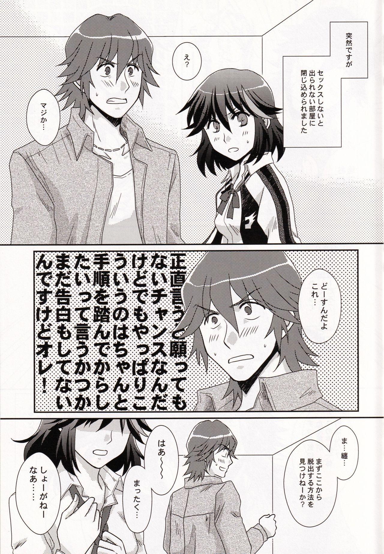(SUPER26) [Ishin Denshin (Yuusa Riki)] Ore no Kanojo (Kari) ga Otokomae Sugite Mou Horeru shika Nai. (Kill la Kill) 4