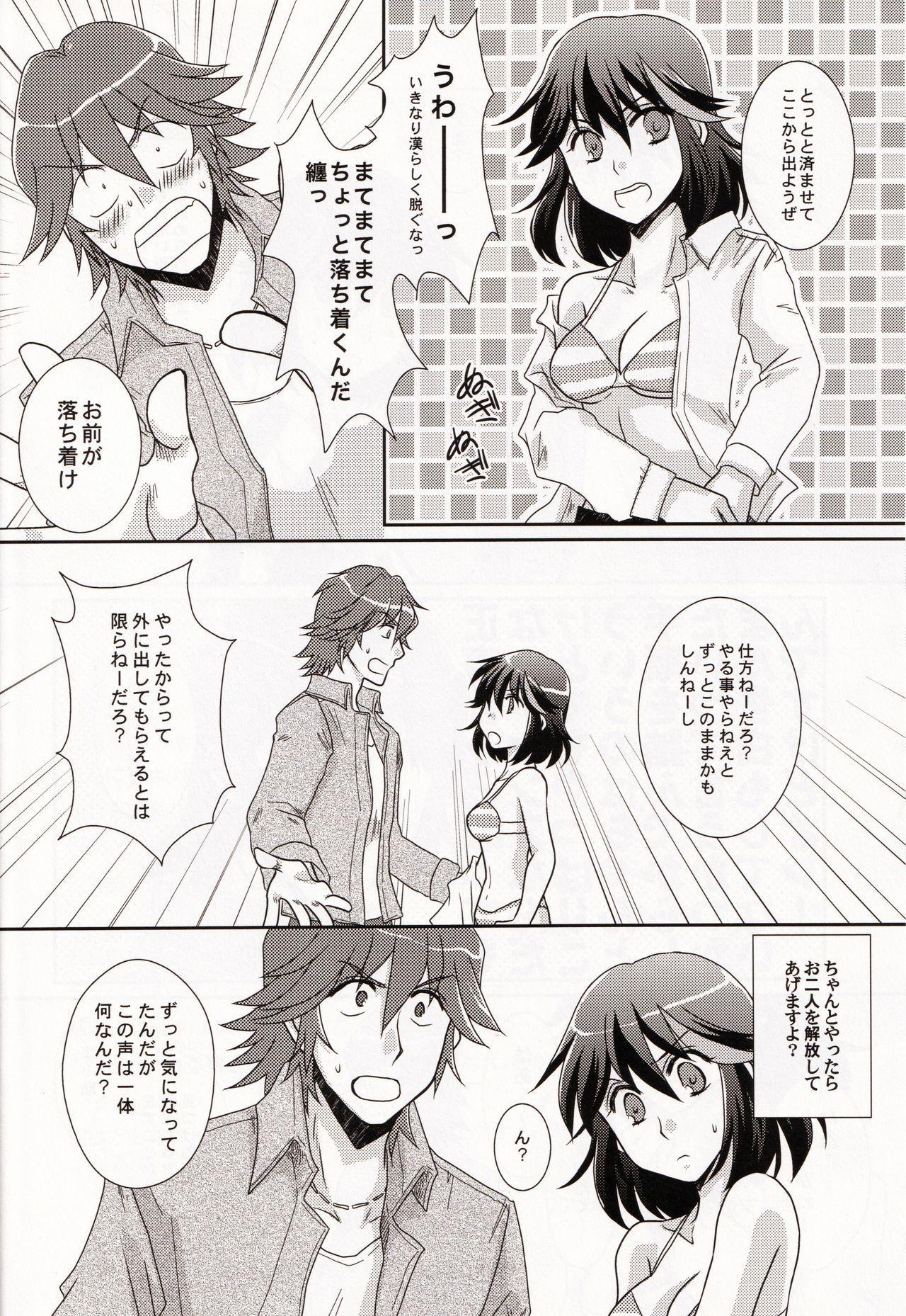 (SUPER26) [Ishin Denshin (Yuusa Riki)] Ore no Kanojo (Kari) ga Otokomae Sugite Mou Horeru shika Nai. (Kill la Kill) 5