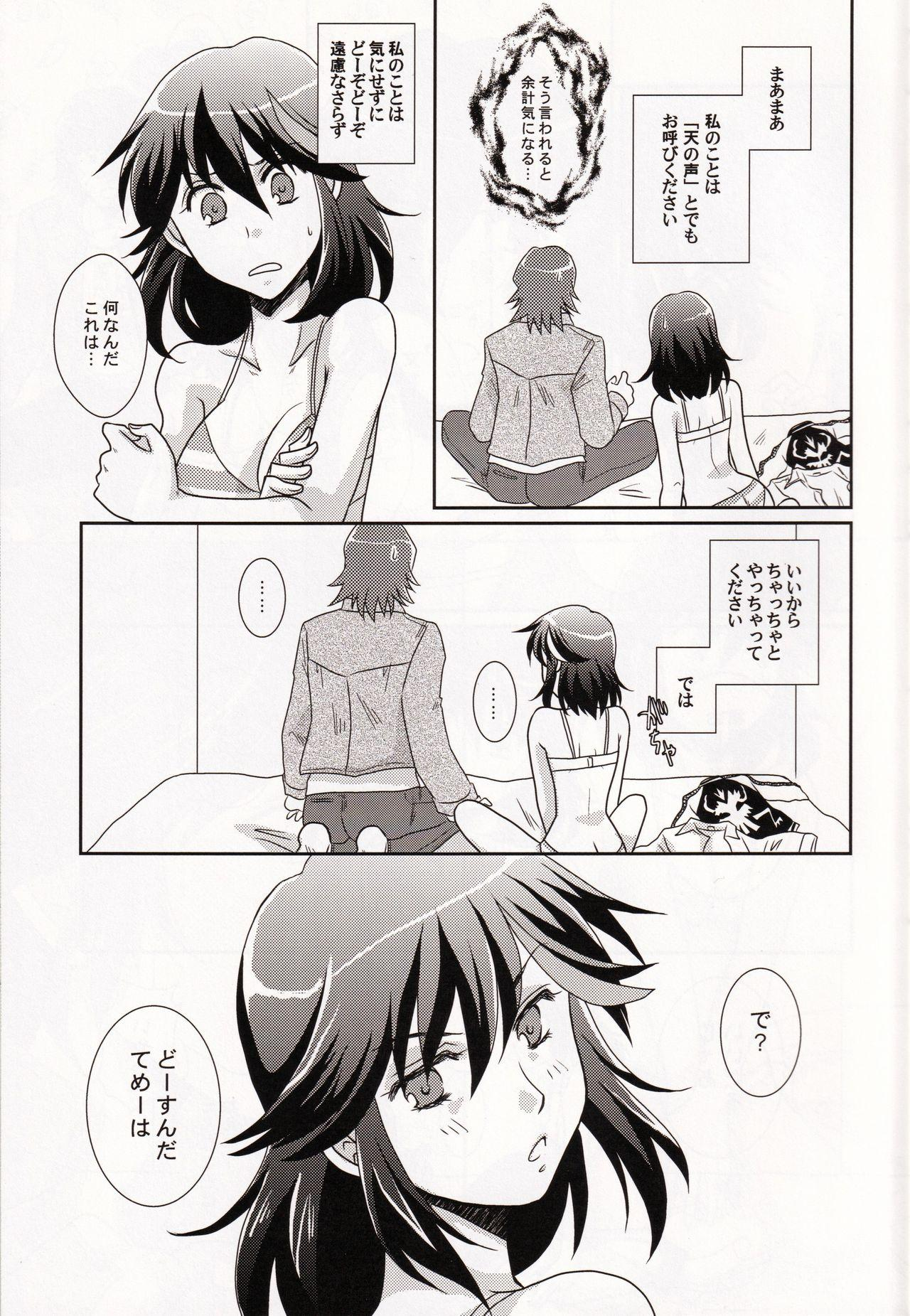 (SUPER26) [Ishin Denshin (Yuusa Riki)] Ore no Kanojo (Kari) ga Otokomae Sugite Mou Horeru shika Nai. (Kill la Kill) 6