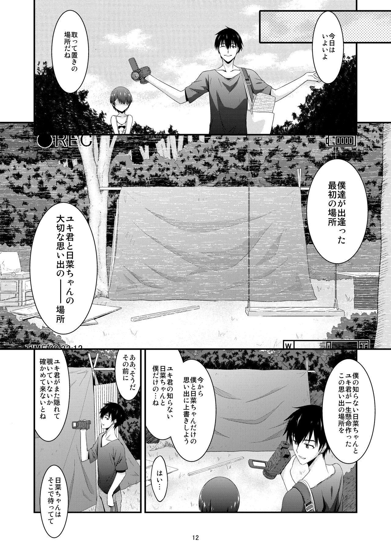 Anoko ga Aitsu no Omocha ni Natta Hi Kanzaki Hina Hen AFTER 11