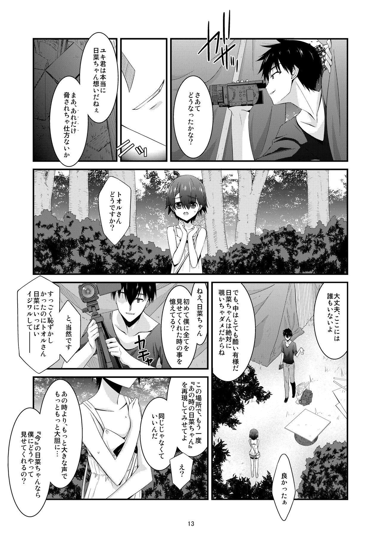 Anoko ga Aitsu no Omocha ni Natta Hi Kanzaki Hina Hen AFTER 12