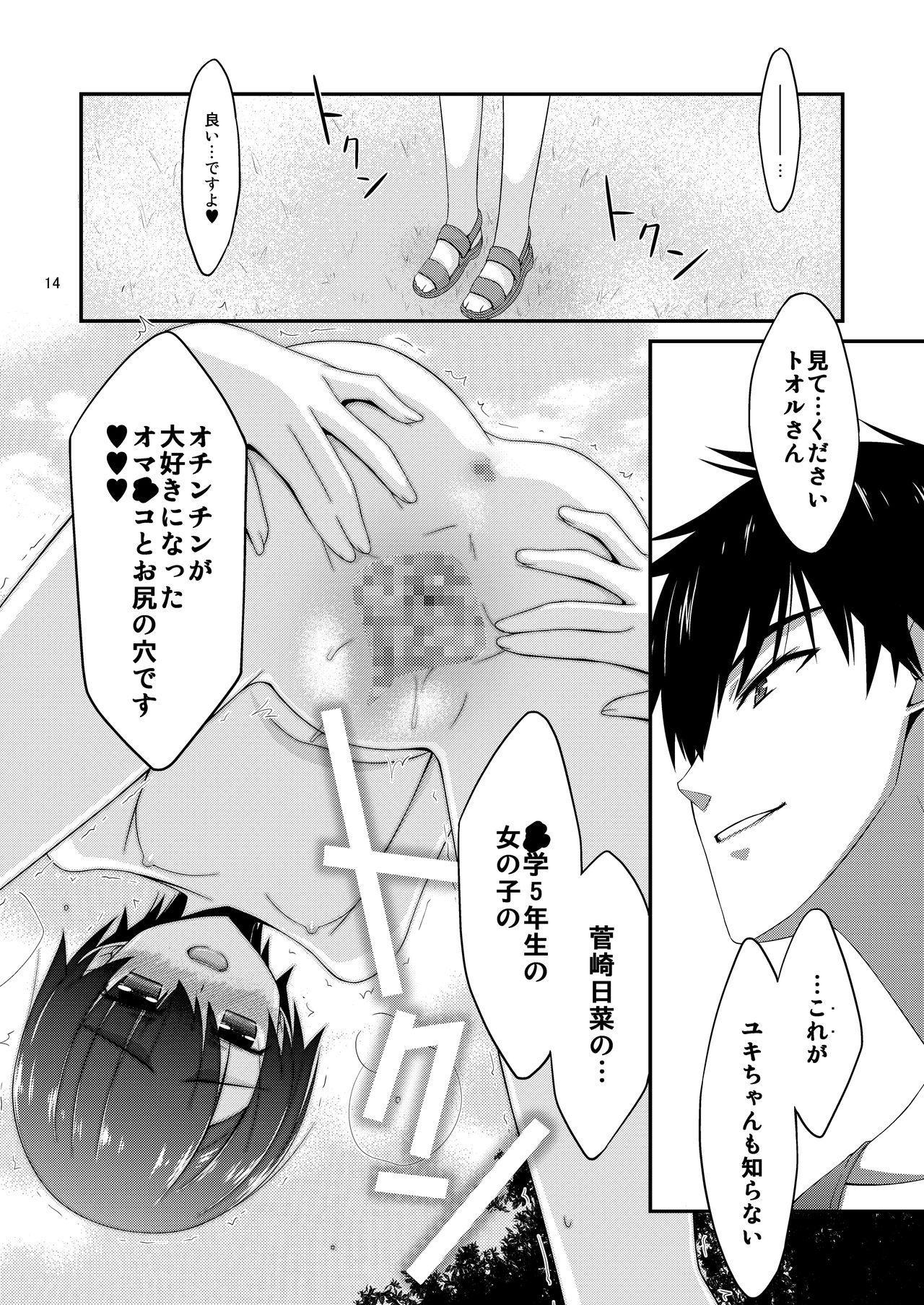 Anoko ga Aitsu no Omocha ni Natta Hi Kanzaki Hina Hen AFTER 13