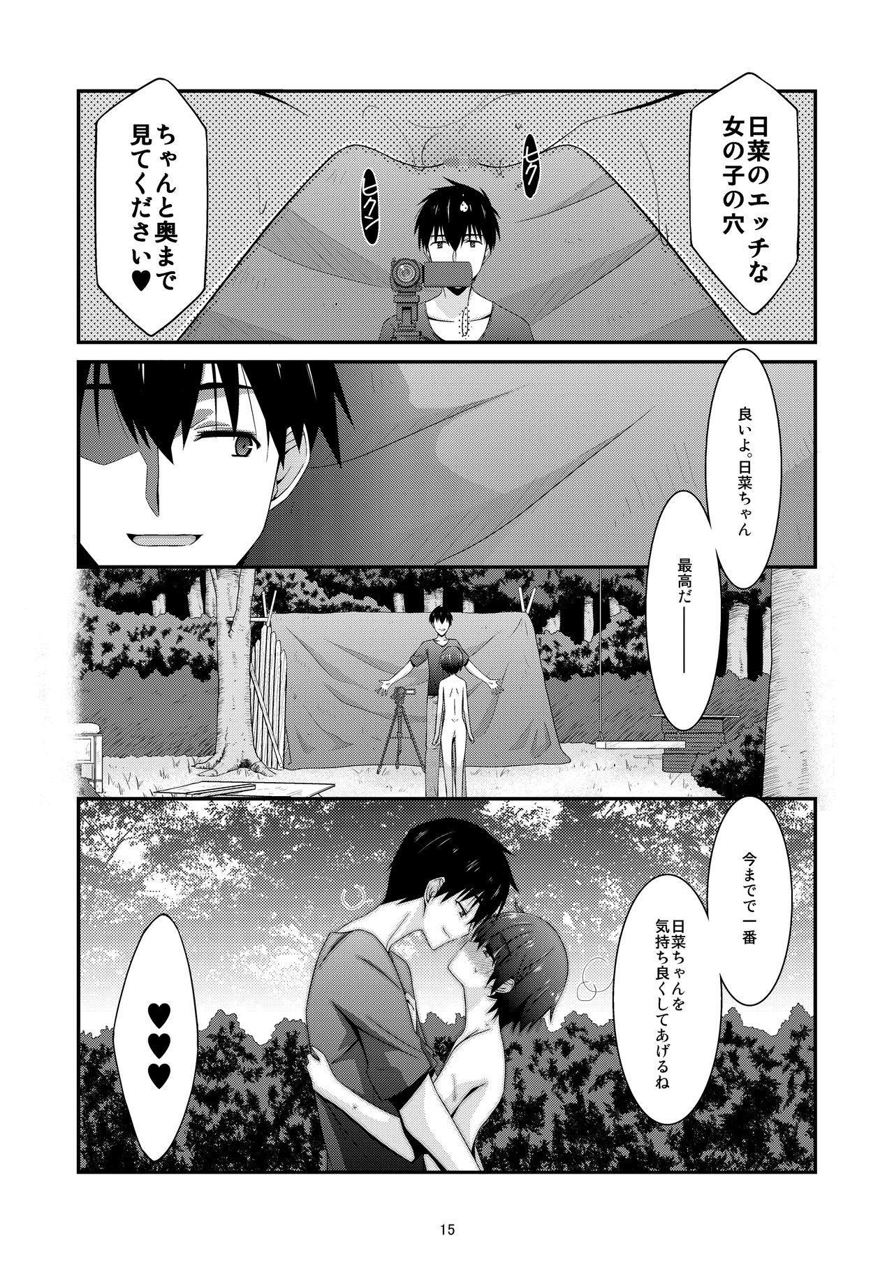 Anoko ga Aitsu no Omocha ni Natta Hi Kanzaki Hina Hen AFTER 14