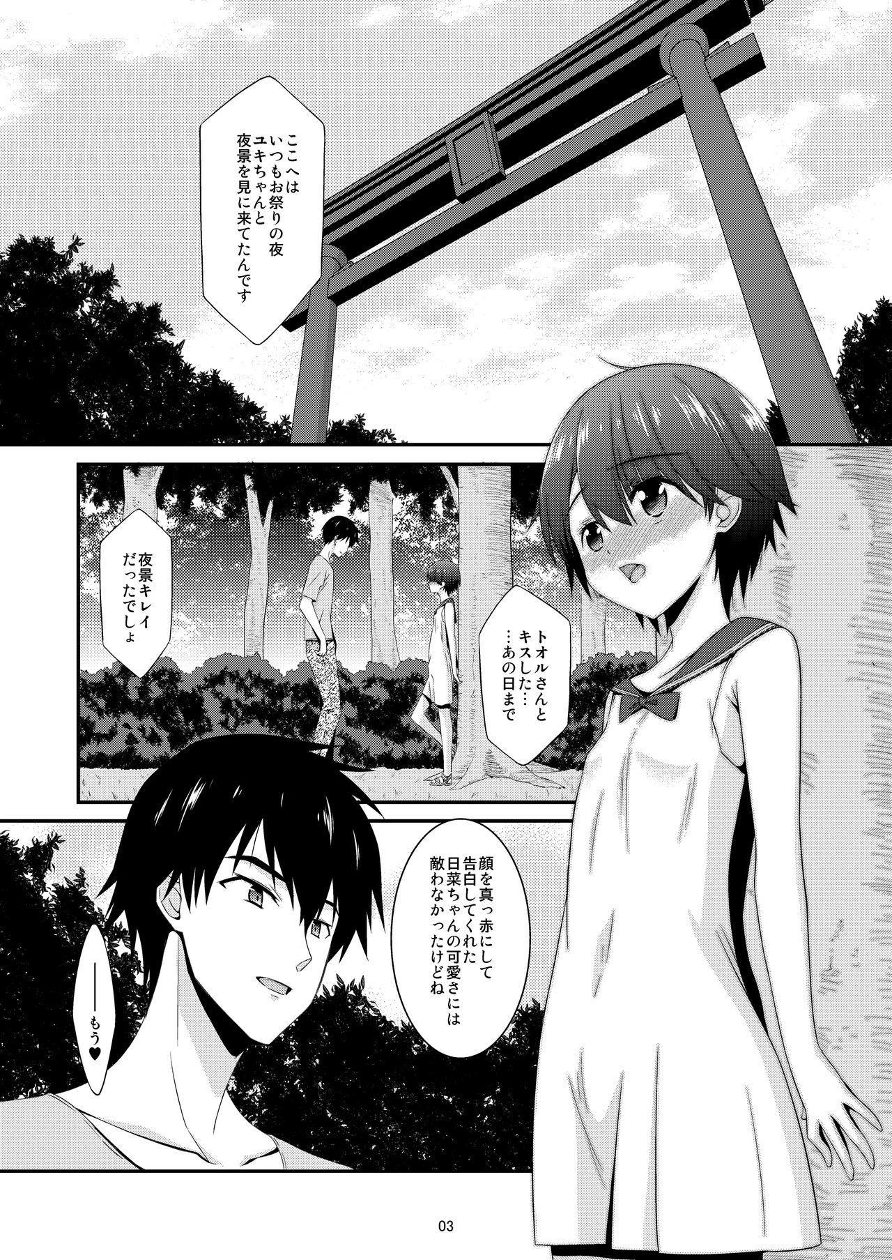 Anoko ga Aitsu no Omocha ni Natta Hi Kanzaki Hina Hen AFTER 2