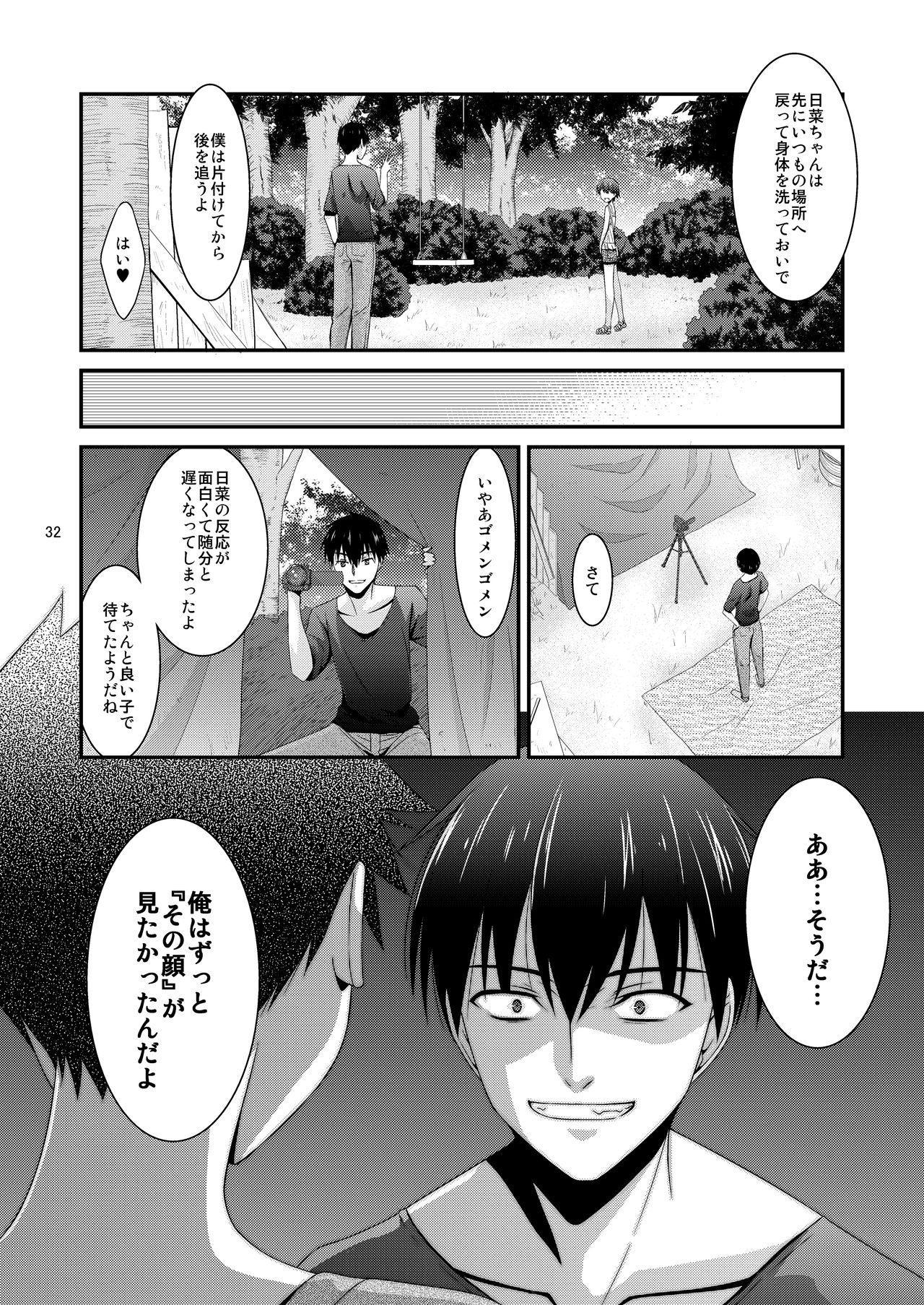 Anoko ga Aitsu no Omocha ni Natta Hi Kanzaki Hina Hen AFTER 31