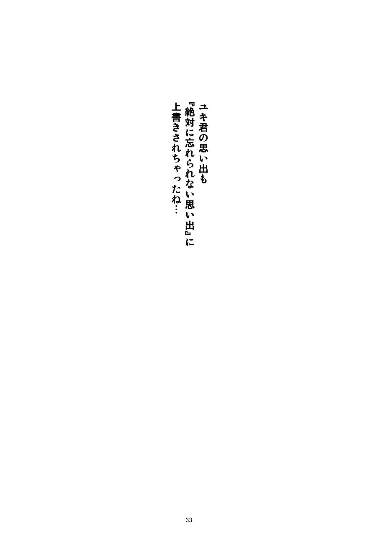 Anoko ga Aitsu no Omocha ni Natta Hi Kanzaki Hina Hen AFTER 32