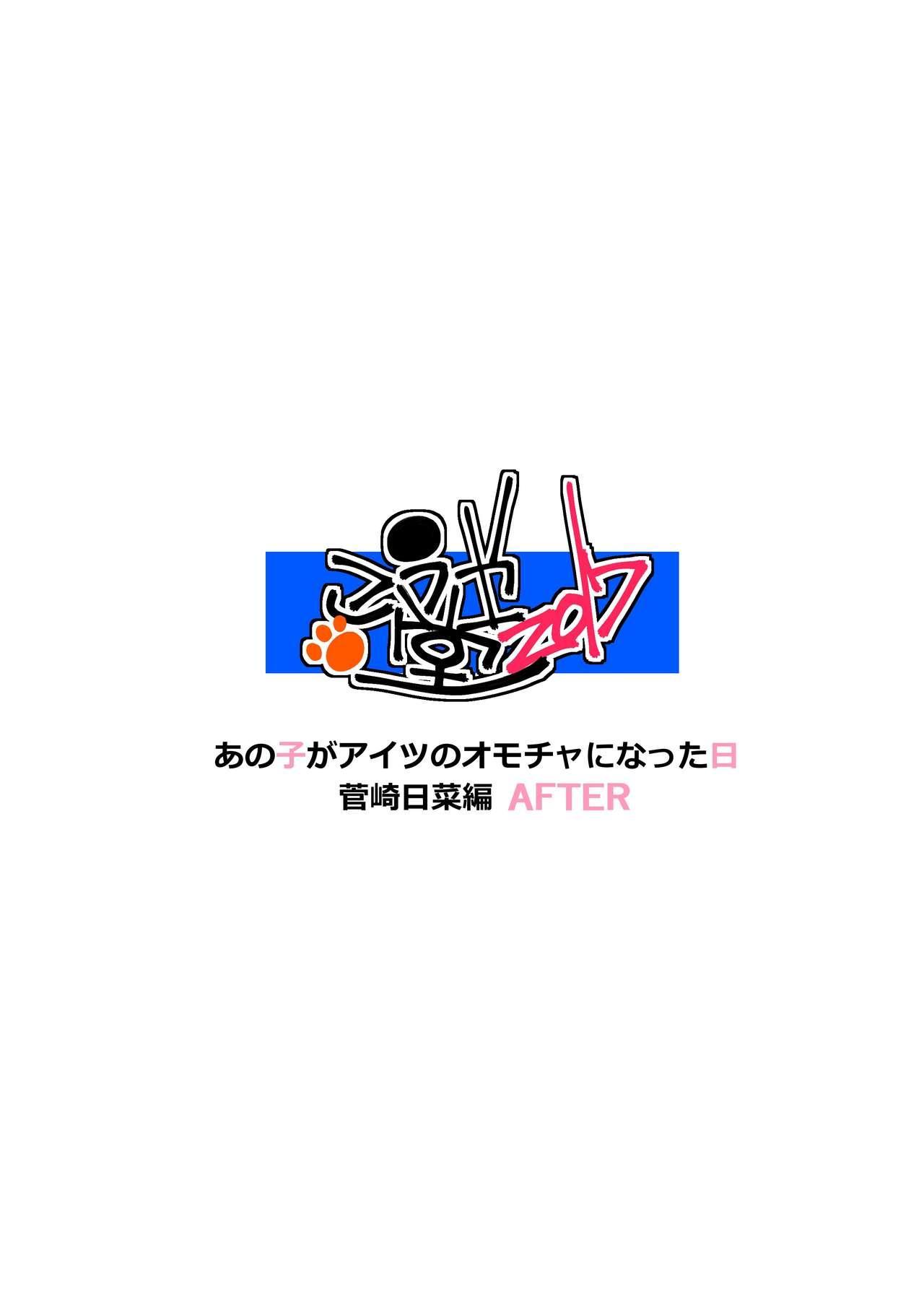 Anoko ga Aitsu no Omocha ni Natta Hi Kanzaki Hina Hen AFTER 35