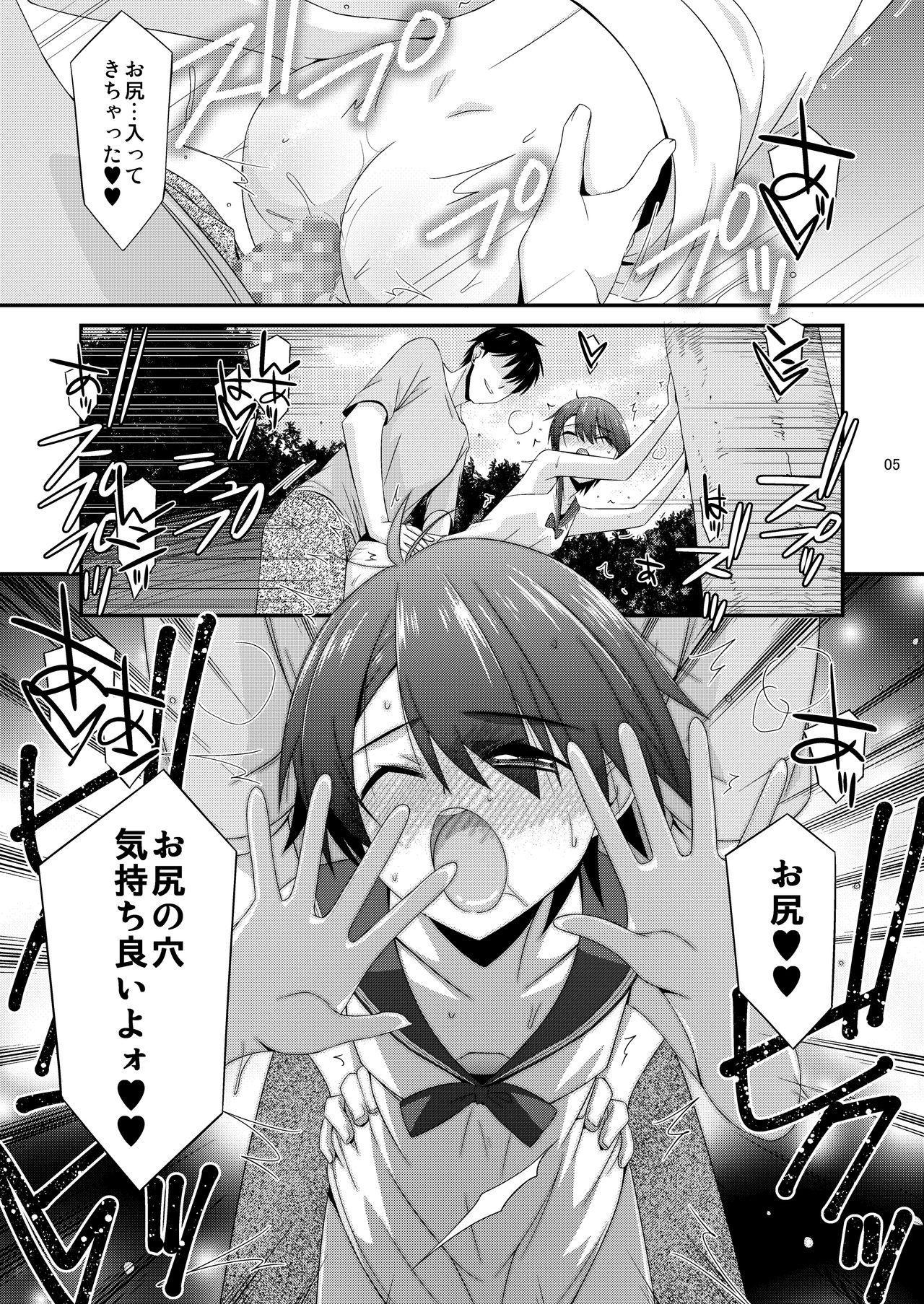 Anoko ga Aitsu no Omocha ni Natta Hi Kanzaki Hina Hen AFTER 4