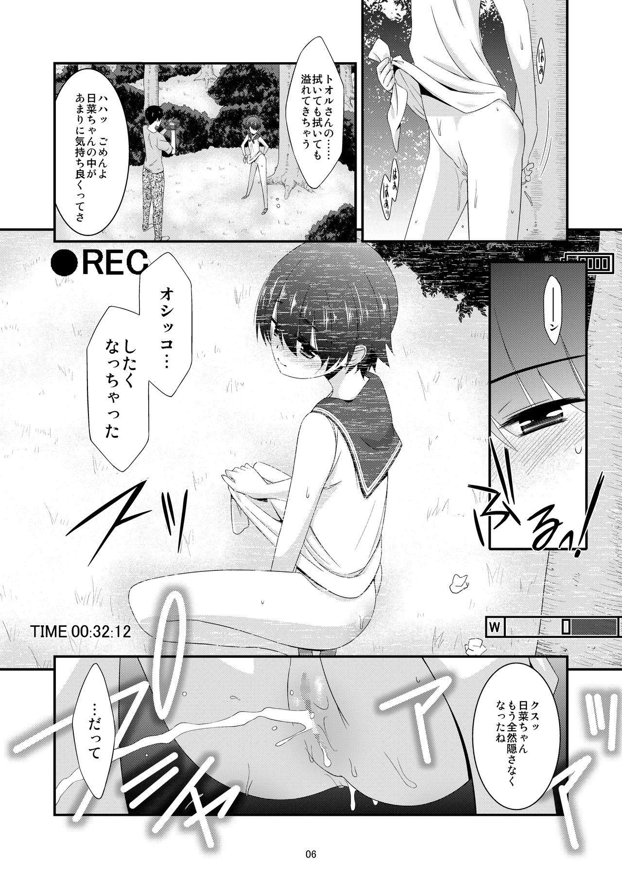 Anoko ga Aitsu no Omocha ni Natta Hi Kanzaki Hina Hen AFTER 5