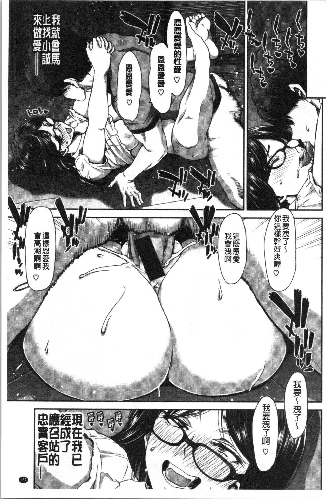 Ochinchin Rental - Rent a dick, and ride!! | 粗粗大肉棒租賃服務 139