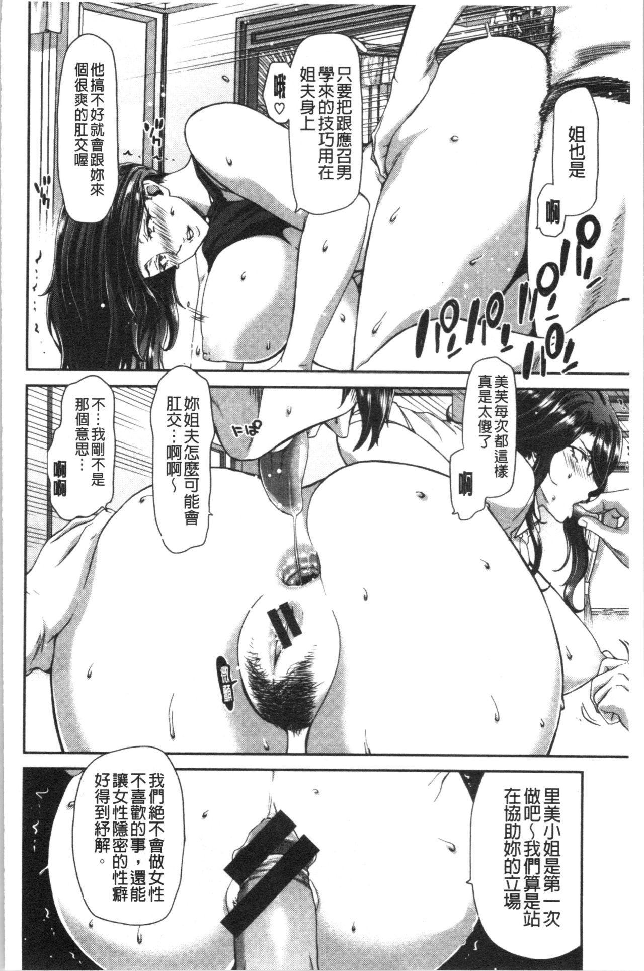 Ochinchin Rental - Rent a dick, and ride!! | 粗粗大肉棒租賃服務 30