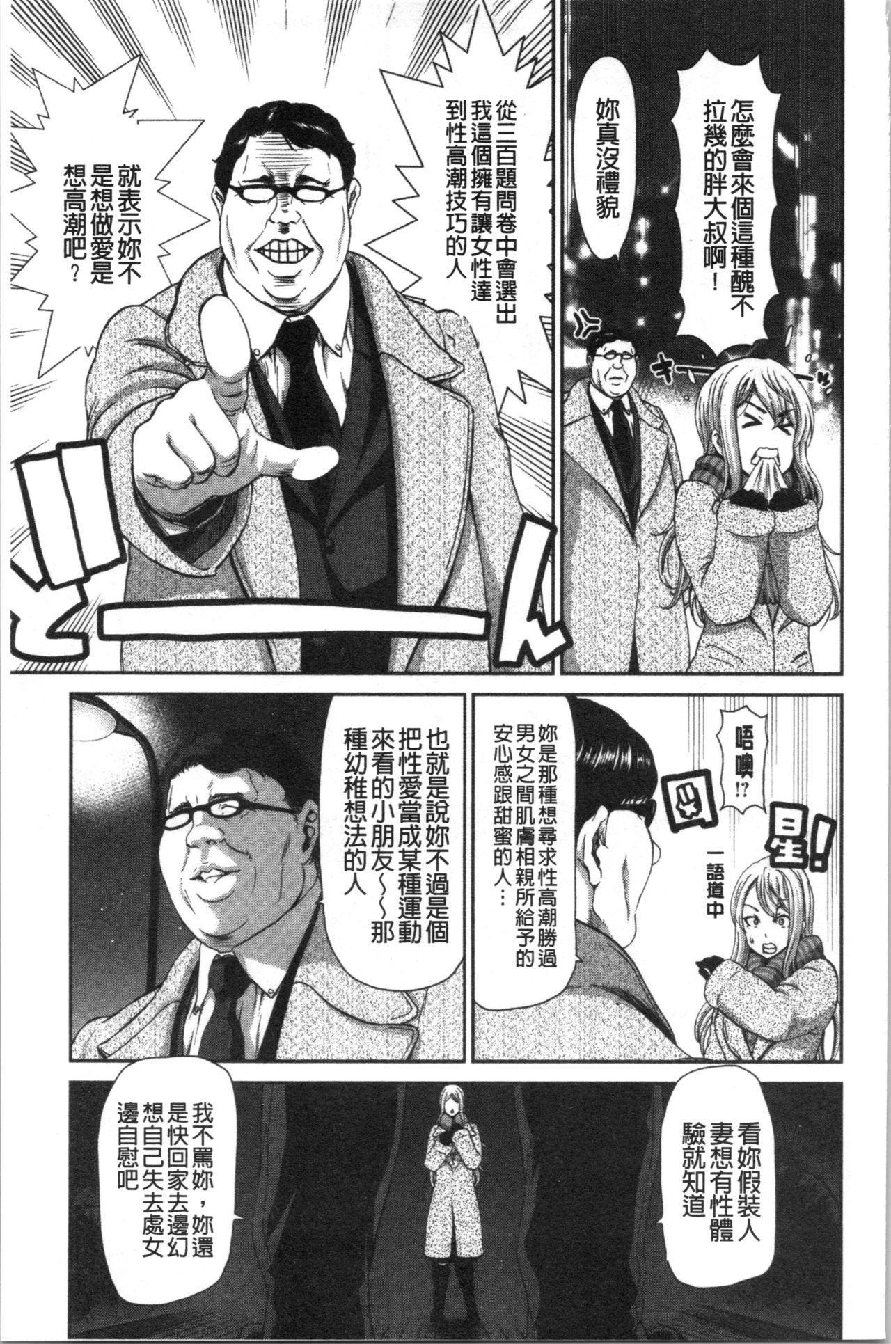 Ochinchin Rental - Rent a dick, and ride!! | 粗粗大肉棒租賃服務 75