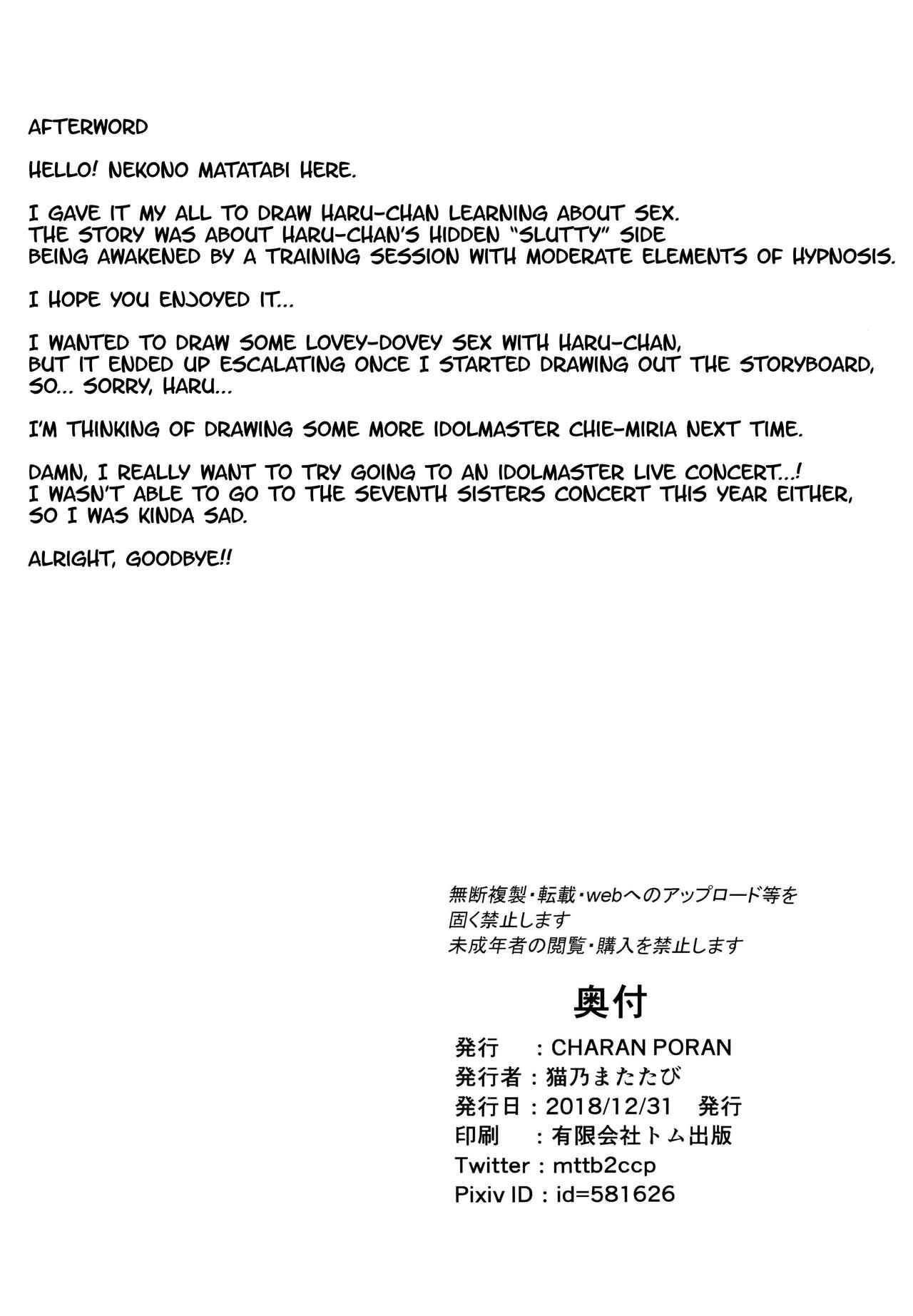 Yuuki Haru Mesugaki Choukyou Taiken Ganbaru mo~n 25