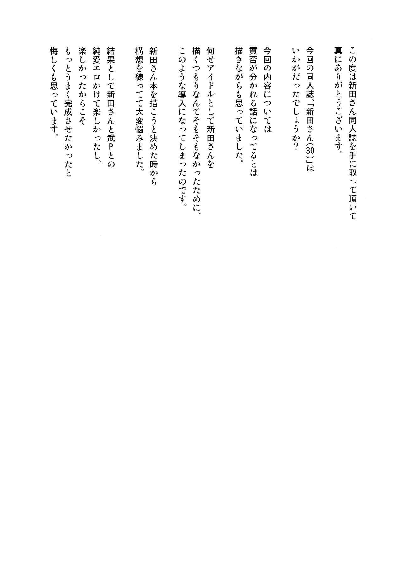 Nitta-san 29