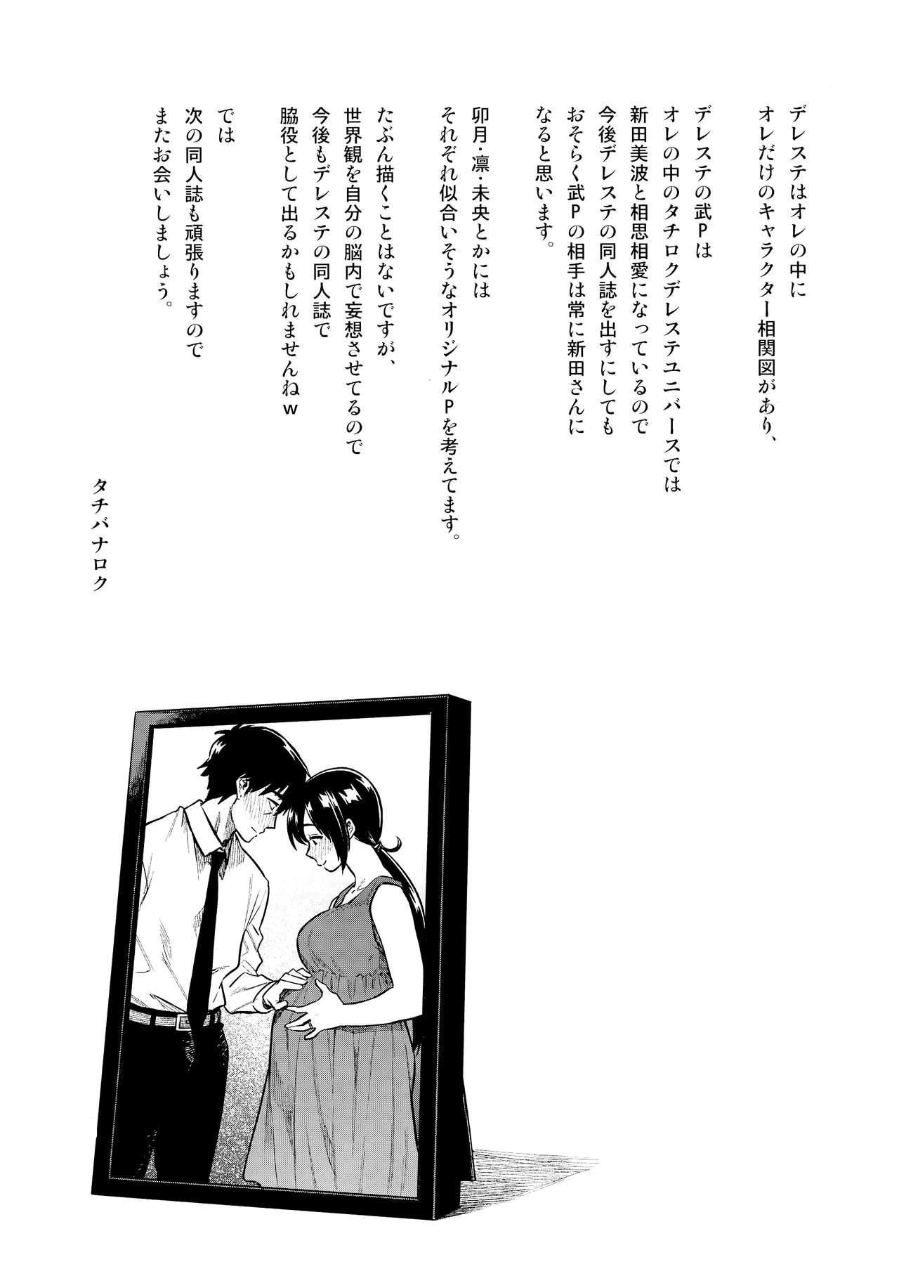 Nitta-san 30
