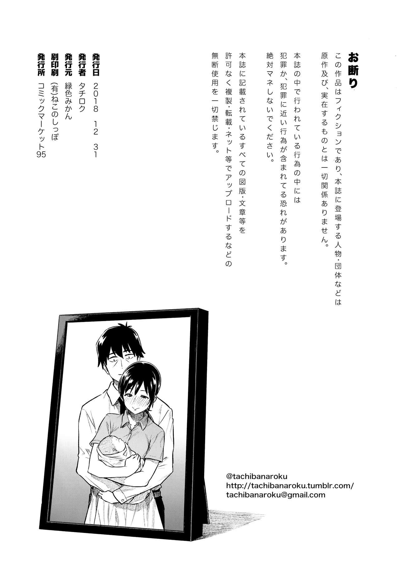 Nitta-san 31