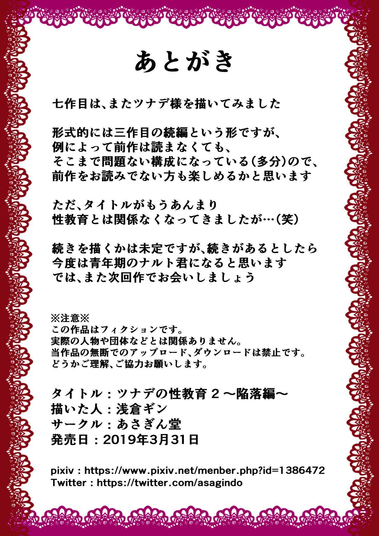 Tsunade no Seikyouiku 2 30